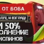 Боб казино бонус к Всемирному Дню Аудиовизуального наследия