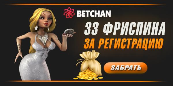 Бонус без депозита Бетчан