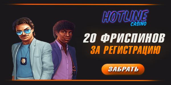 хотлайн казино фриспины