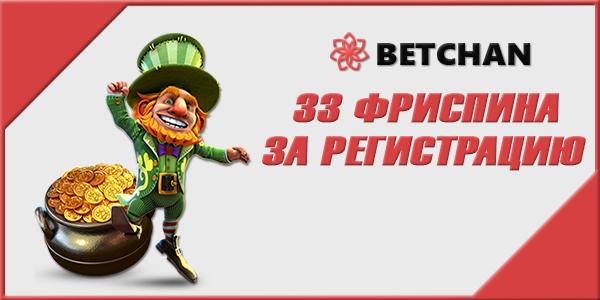 Бонус за регистрацию казино Betchan
