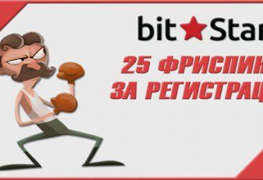 Бонус за регистрацию в онлайн казино Bitstarz