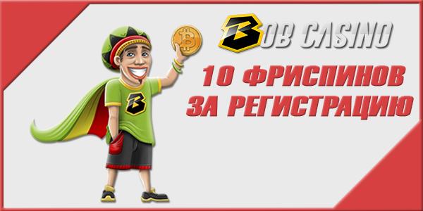 Бонус за регистрацию в казино Bob