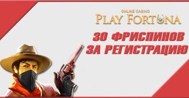 Бонус за регистрацию в PlayFortuna