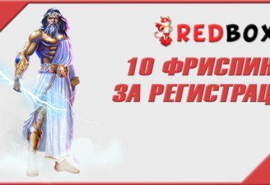 Бонус за регистрацию в Rex Box казино