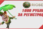 Бонус за регистрацию вРиобет казино