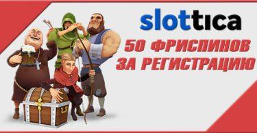 Бонус за регистрацию в Slottica казино