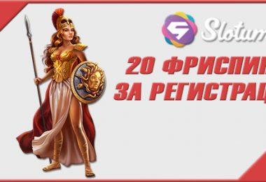 Бонус за регистрацию в Slotum казино