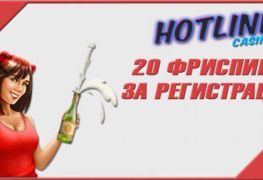 бонус за регистрацию в Hotline казино