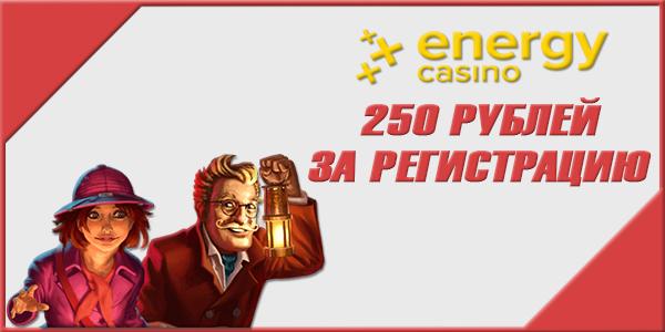 Бонус за регистрацию в Energy Casino