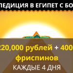 Турнир «Экспедиция в Египет с Бобом» в казино Bob Casino
