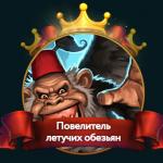 Турнир «Повелитель летучих обезьян» в казино GoodWin