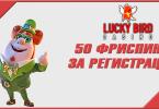 Бонус за регистрацию в Lucky Bird Casino