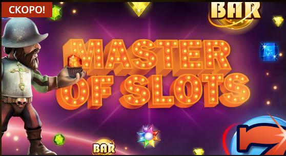 казино мастер