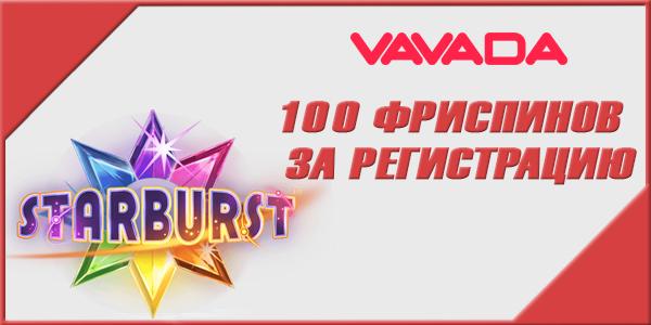 Бонус за регистрацию в онлайн казино Vavada