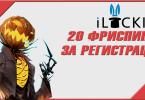 Бездепозитный бонус за регистрацию в онлайн казино iLucki
