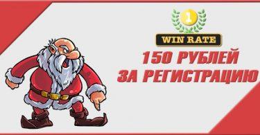 Бонус за регистрацию в WinRate казино
